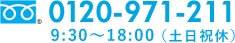 フリーダイヤル 0120-971-211 受付時間 9:30〜18:00(土日祝休)