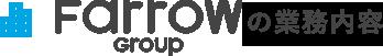 Farrow Groupの業務内容